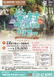 15_栄村フットパスツアー(表)
