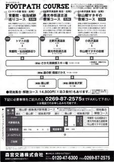 15_栄村フットパスツアー(裏)