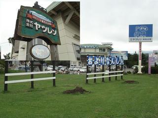 150813_1231_株式会社ヤツレン 乳製品直売所(南牧村)