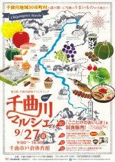 15_第4回千曲川地域ブランドフェア・千曲川マルシェ(表)