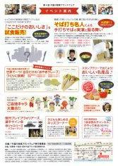 15_第4回千曲川地域ブランドフェア・千曲川マルシェ(裏)