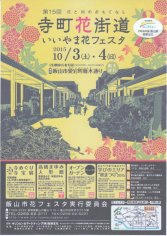 15_第15回花と和のおもてなし 寺町花街道 いいやま花フェスタ