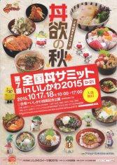 15_第7回全国丼サミット in いしかわ2015(表)