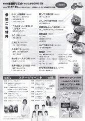 15_第7回全国丼サミット in いしかわ2015(裏)