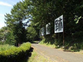 150919_1245_上原城跡(茅野市)