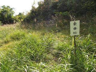 151012_1419_桑原城址・東曲輪跡(諏訪市)