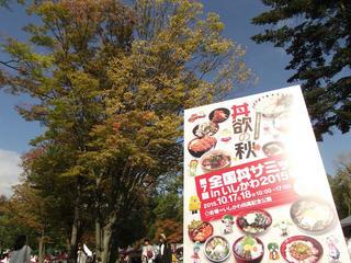 151017_1328_全国丼サミット in いしかわ 2015(石川県金沢市)