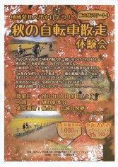 15_秋の自転車散走体験会(表)