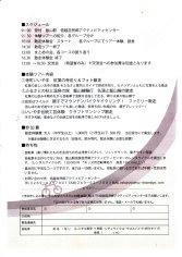 15_秋の自転車散走体験会(裏)