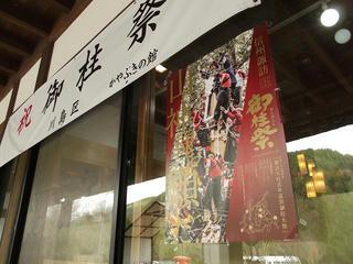 151121_1222_かやぶきの館に勢揃いした諏訪大社御柱祭に使われる上社御用材(辰野町)