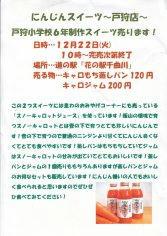 15_にんじんスイーツ~戸狩店~(表)