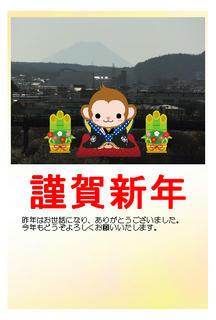 16_年賀状(諏訪市四賀の上川に架かる車橋から撮影した富士山)