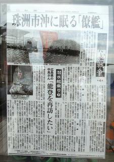 150921_1553_聖域の岬(石川県珠洲市・金剛崎)