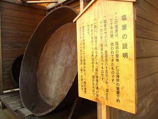 150921_1731_道の駅すず塩田村(石川県珠洲市)