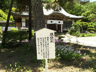 150530_1158_曹洞宗 天童山 景徳院(山梨県甲州市)