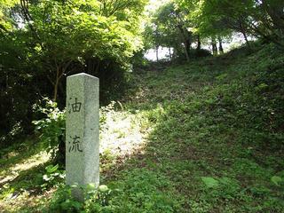 140720_0940_春日山城跡・井戸曲輪にある「油流し」跡(新潟県上越市)