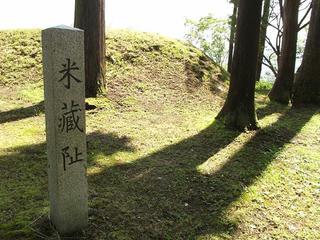 140720_0946_春日山城跡・米蔵跡(新潟県上越市)