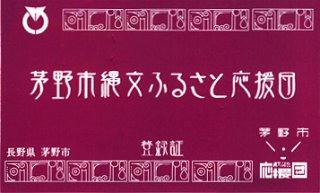 16_茅野市縄文ふるさと応援団(登録証)