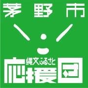 16_茅野市縄文ふるさと応援団(緑)ロゴ