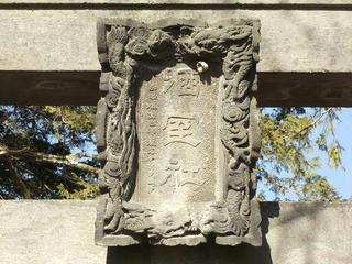 160211_1338_酒室神社・甲州街道てくてくマップから(茅野市)