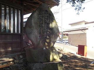 160211_1344_酒室神社の「雨降塚」・甲州街道てくてくマップから(茅野市)