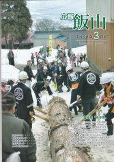 16_広報飯山(平成28年3月号)