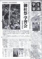 16_広報飯山・生涯学習(第37回御柱祭学習会)