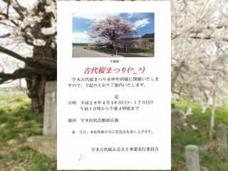 16_宇木古代桜まつり(山ノ内町)