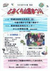 16_とみくら山菜まつり(表)
