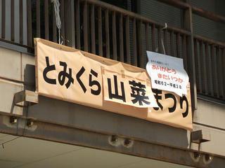 160508_1122_とみくら山菜まつり(飯山市)