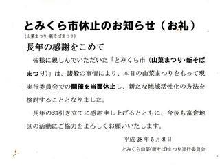 16_とみくら市休止のお知らせ(飯山市)