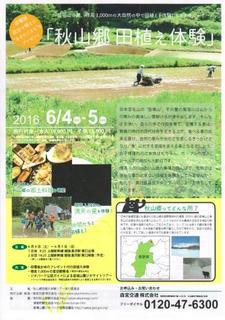 16_秋山郷 田植え体験ツアー(表)