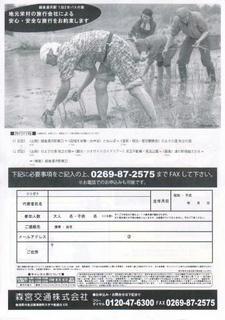 16_秋山郷 田植え体験ツアー(裏)