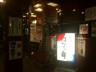 160608_2103_はなの舞(茅野市)
