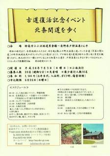 16_古道復活記念イベント「北条間道」を歩く