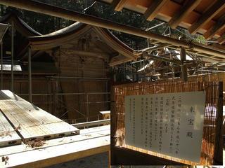 160326_1314_諏訪大社上社本宮 東宝殿(諏訪市)