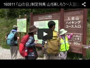 160811_「山の日」制定特集 山を楽しもう~入笠山編(富士見町)