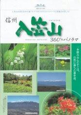 16_入笠山(諏訪郡富士見町)