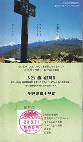 16_入笠山登山証明書(富士見町)