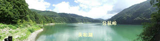160816_1508_w_美和湖(伊那市長谷)