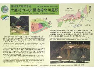 160816_1607_1_中央構造線 北川露頭 案内図(大鹿村)