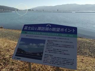161203_1331_みずべ公園から諏訪湖越しに望む富士山(下諏訪町)