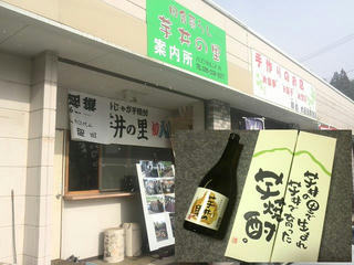 161206_1014_芋井の里の「芋焼酎」(長野市)