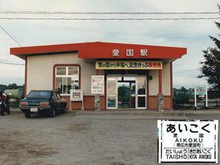 850729_広尾線 愛国駅(北海道帯広市)