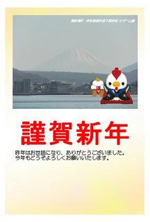 17_年賀状(諏訪郡下諏訪町のみずべ公園から撮影した「富士山」)