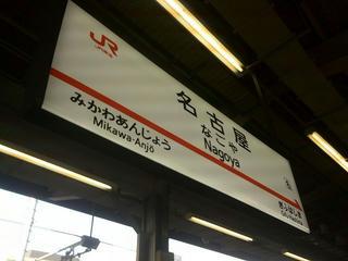 170118_0928_東海道新幹線・名古屋駅