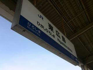 170118_1504_山陽新幹線・東広島駅