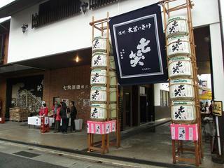 170415_1357_七笑酒造 第12回蔵開き(木曽町)