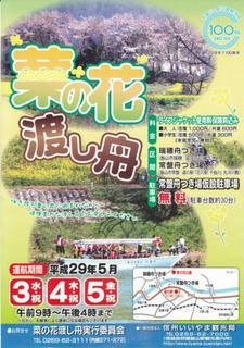 17_菜の花渡し舟(飯山市)