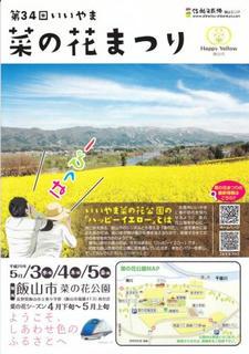 17_第34回いいやま菜の花まつり(飯山市)